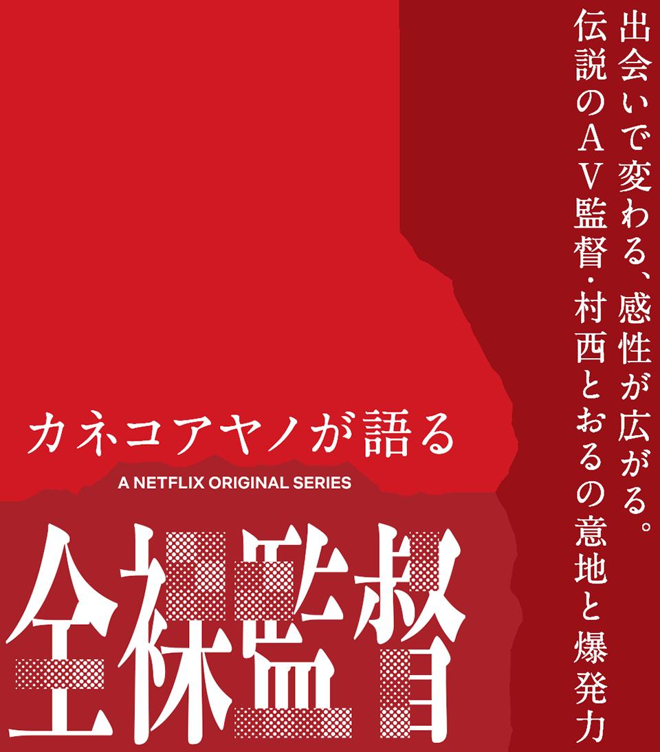 カネコアヤノが語る「全裸監督」|出会いで変わる、感性が広がる。伝説のAV監督・村西とおるの意地と爆発力