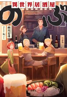 「異世界居酒屋『のぶ』」第1巻書影