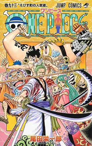 尾田栄一郎「ONE PIECE」93巻