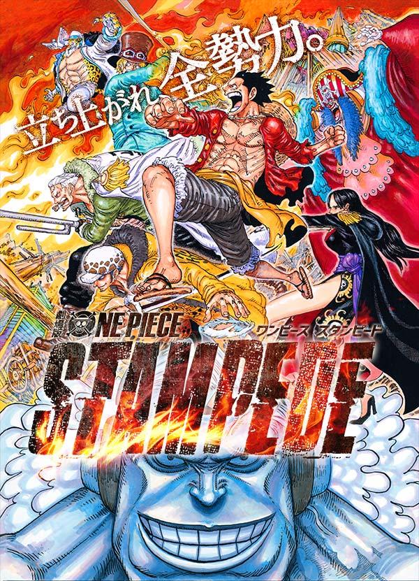 「ONE PIECE STAMPEDE」独占初放送!劇場版「ワンピース」全14作品一挙放送