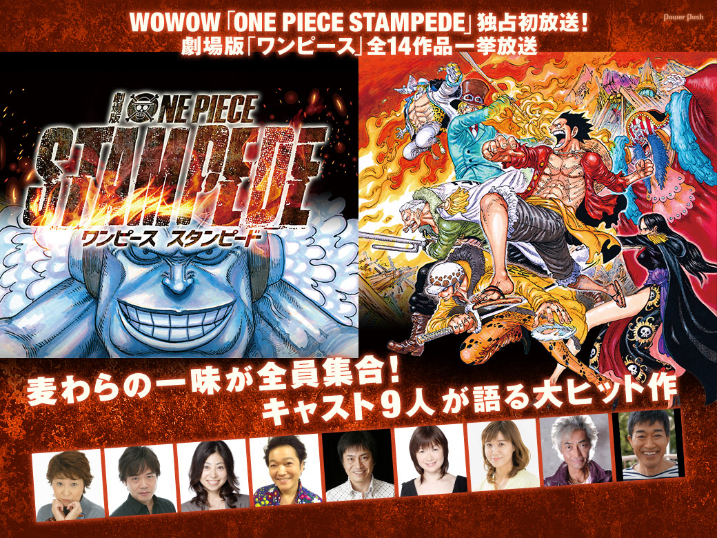 WOWOW「ONE PIECE STAMPEDE」独占初放送!劇場版「ワンピース」全14作品一挙放送|麦わらの一味が全員集合!キャスト9人が語る大ヒット作