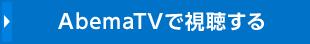 AbemaTVで視聴する