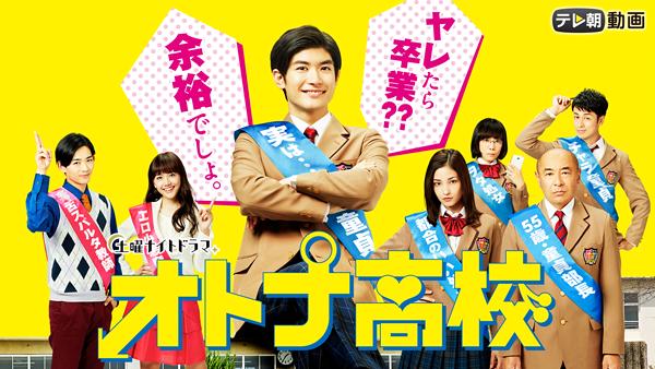 土曜ナイトドラマ「オトナ高校」
