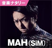音楽ナタリー MAH(SiM)
