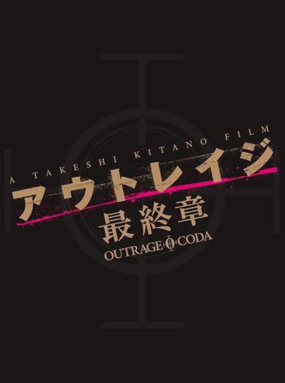 「アウトレイジ 最終章」スペシャルエディション DVD