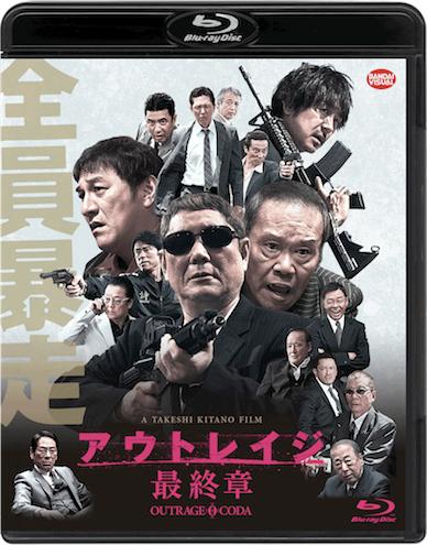 「アウトレイジ 最終章」通常版 Blu-ray