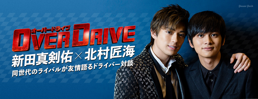 「OVER DRIVE」新田真剣佑×北村匠海|同世代のライバルが友情語るドライバー対談