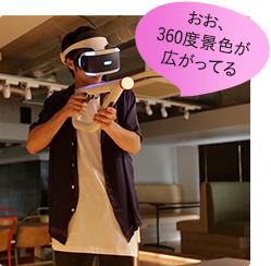 PS VRを初めて装着し、360度広がる景色に感動する小野塚勇人。
