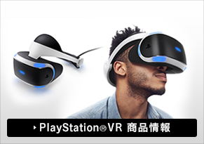 PlayStation® VR 商品情報