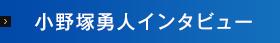 小野塚勇人インタビュー
