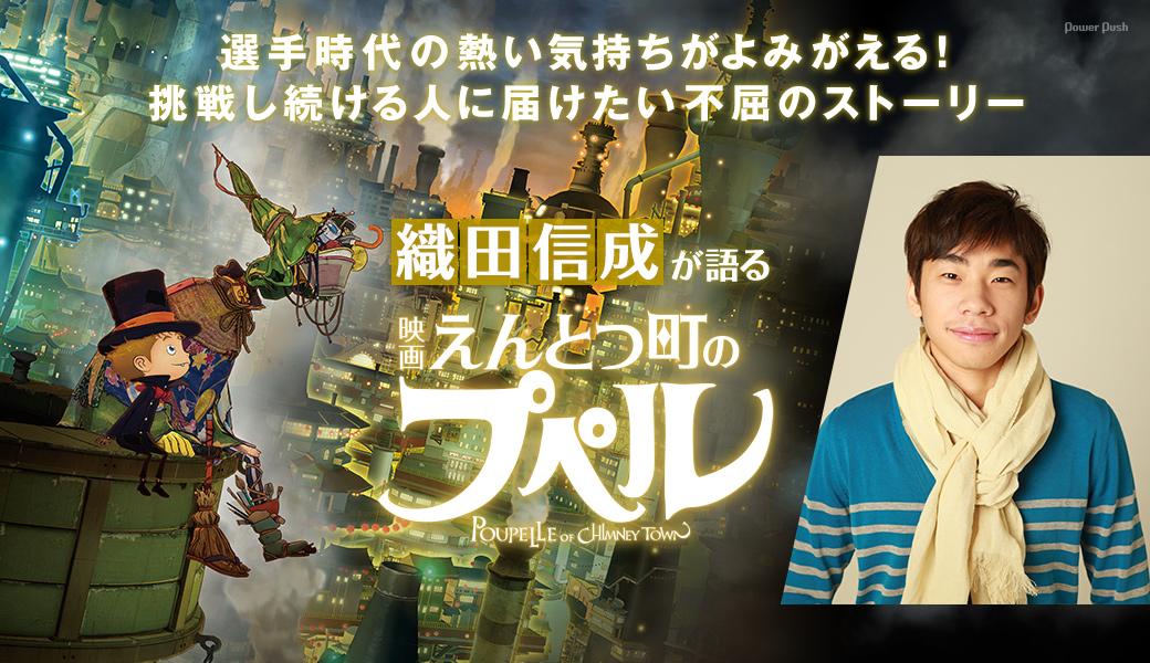 織田信成が語る「映画 えんとつ町のプペル」|選手時代の熱い気持ちがよみがえる!挑戦し続ける人に届けたい不屈のストーリー