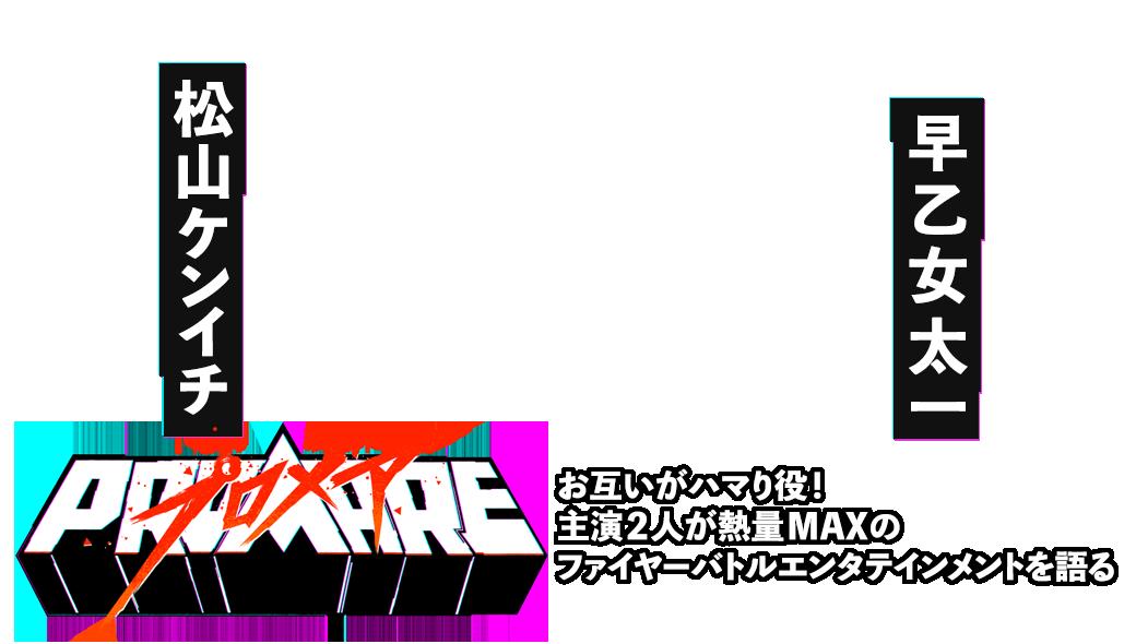 「プロメア」松山ケンイチ×早乙女太一|お互いがハマり役!主演2人が熱量MAXのファイヤーバトルエンタテインメントを語る