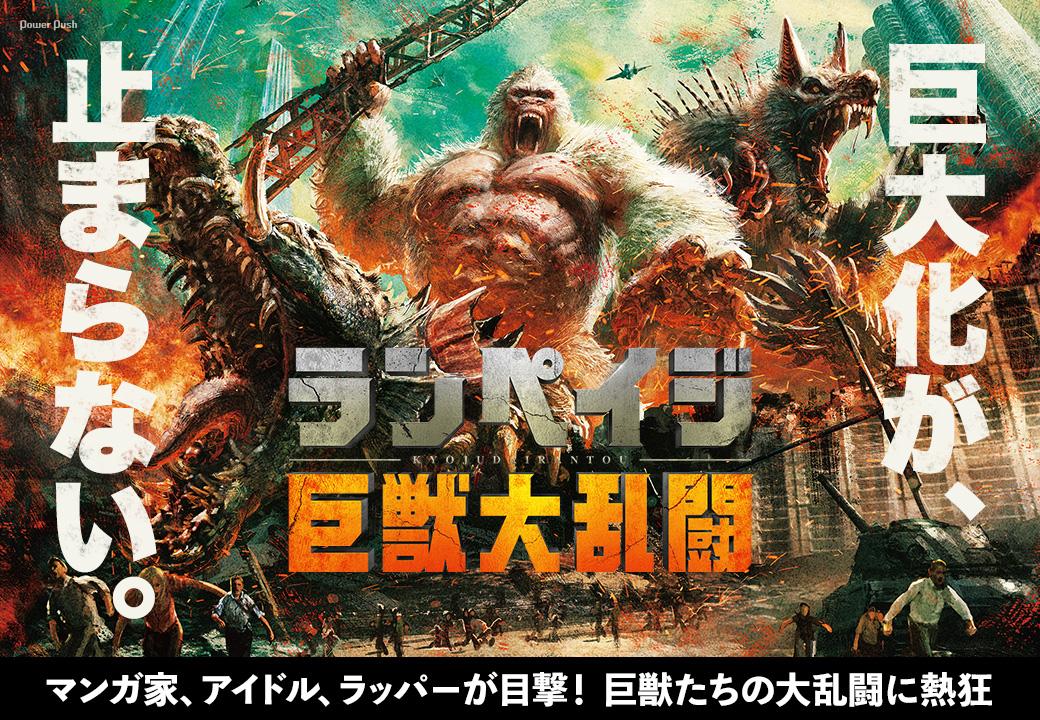 「ランペイジ 巨獣大乱闘」特集|巨大化が止まらない マンガ家、アイドル、ラッパーが目撃!巨獣たちの大乱闘に熱狂