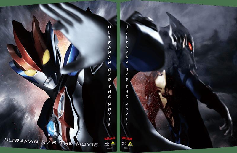 「劇場版ウルトラマンR/B セレクト!絆のクリスタル」