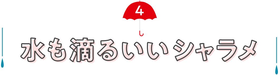 4. 水も滴るいいシャラメ