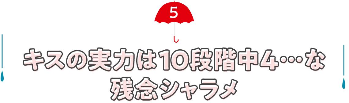 5. キスの実力は10段階中4…な残念シャラメ