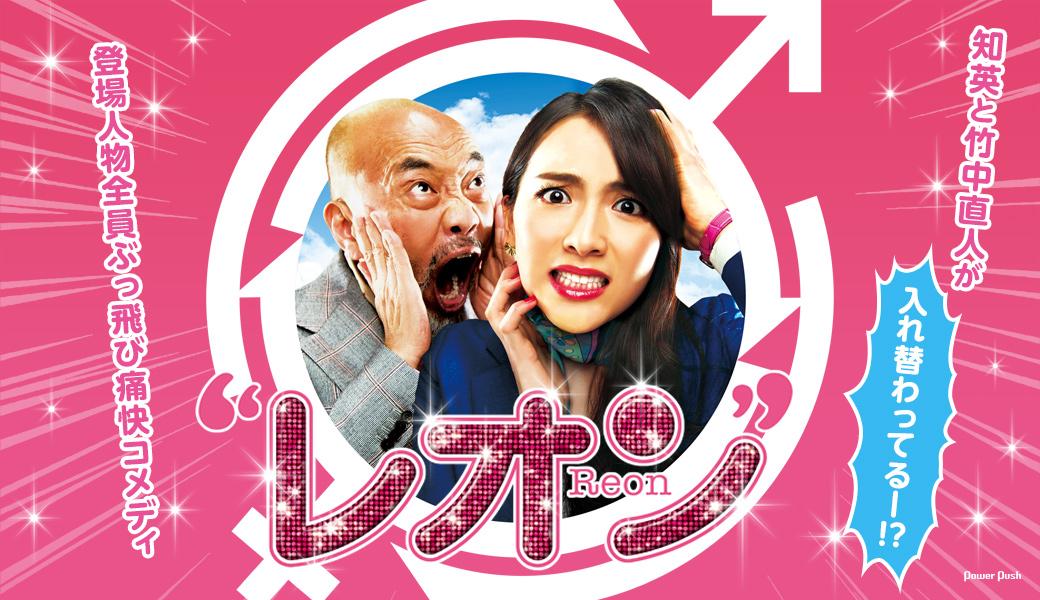 「レオン」|知英と竹中直人が「入れ替わってるー!?」登場人物全員ぶっ飛び痛快コメディ
