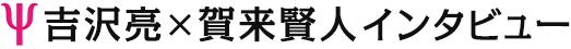 吉沢亮×賀来賢人インタビュー