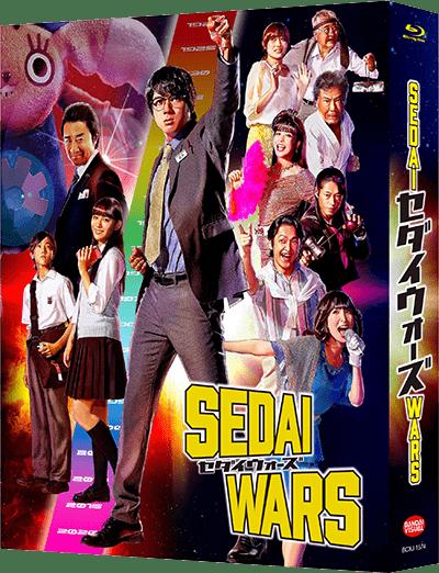 「SEDAI WARS」Blu-ray BOX
