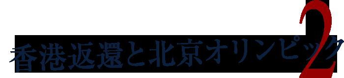2 香港返還と北京オリンピック