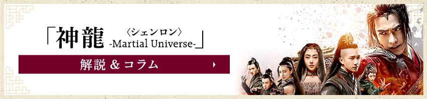 「神龍<シェンロン>-Martial Universe-」解説&コラム