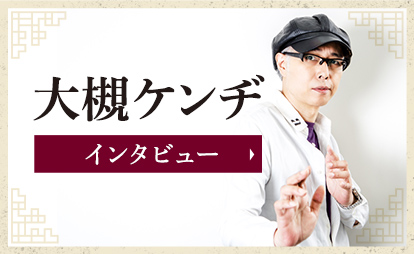 大槻ケンヂ インタビュー
