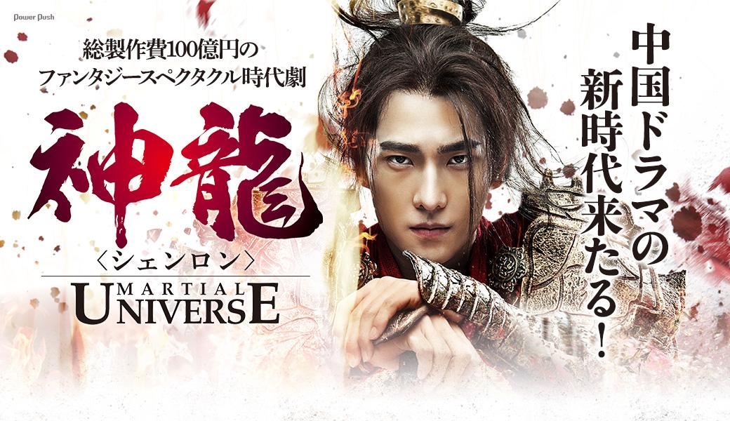 ドラマ「神龍<シェンロン>-Martial Universe-」特集|中国ドラマの新時代来たる!総製作費100億円のファンタジースペクタクル時代劇