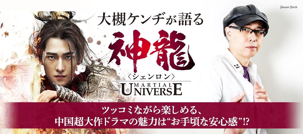 「神龍<シェンロン>-Martial Universe-」|キャッチ