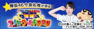 欅坂46今泉佑唯が語る「映画クレヨンしんちゃん 爆睡! ユメミーワールド大突撃」