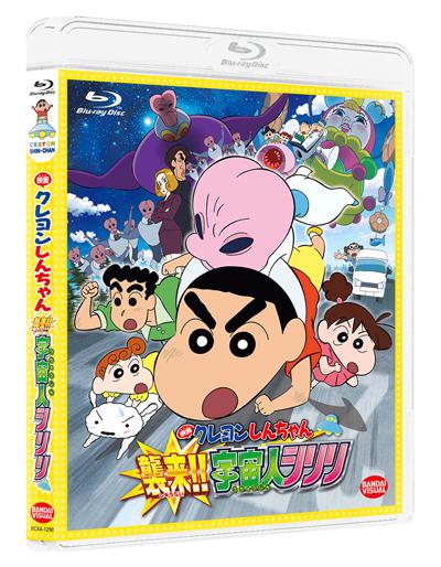 「映画クレヨンしんちゃん 襲来!! 宇宙人シリリ」Blu-ray