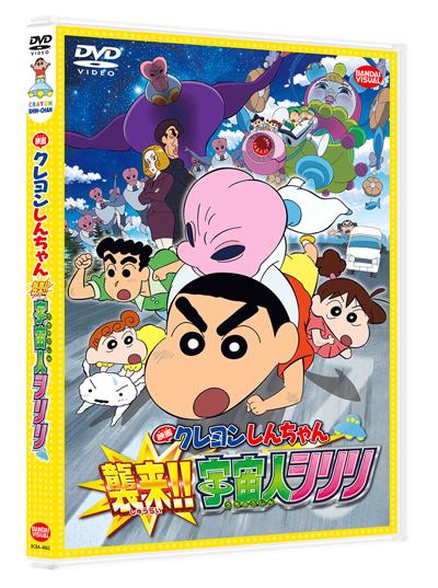 「映画クレヨンしんちゃん 襲来!! 宇宙人シリリ」DVD