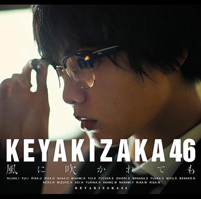 欅坂46「風に吹かれても(Type-A)」