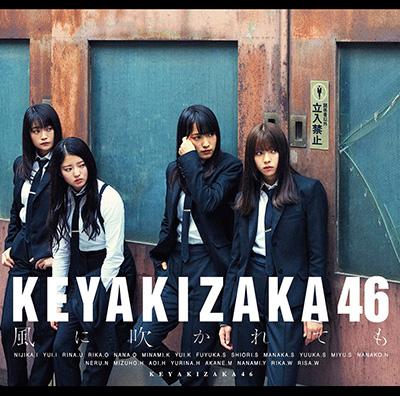 欅坂46「風に吹かれても(Type-B)」
