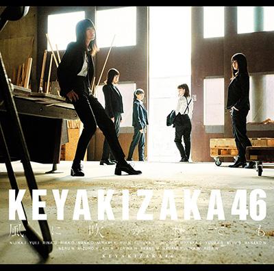 欅坂46「風に吹かれても(Type-C)」