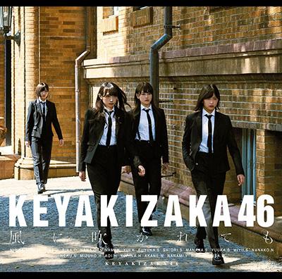 欅坂46「風に吹かれても(Type-D)」