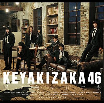 欅坂46「風に吹かれても(通常盤)」
