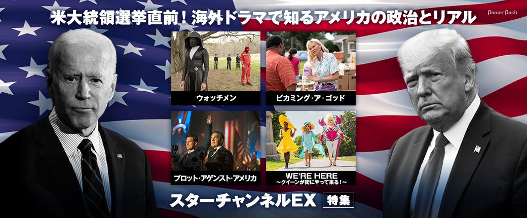スターチャンネルEX 特集|米大統領選挙直前!海外ドラマで知るアメリカの政治とリアル