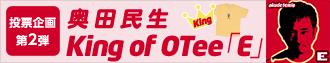 奥田民生 King of OTee 「E」