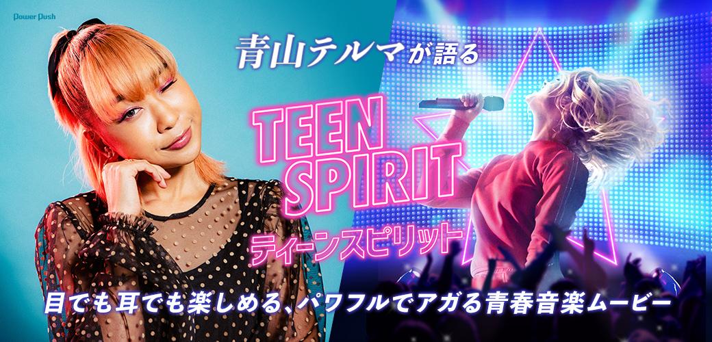 青山テルマが語る「ティーンスピリット」|目でも耳でも楽しめる、パワフルでアガる青春音楽ムービー