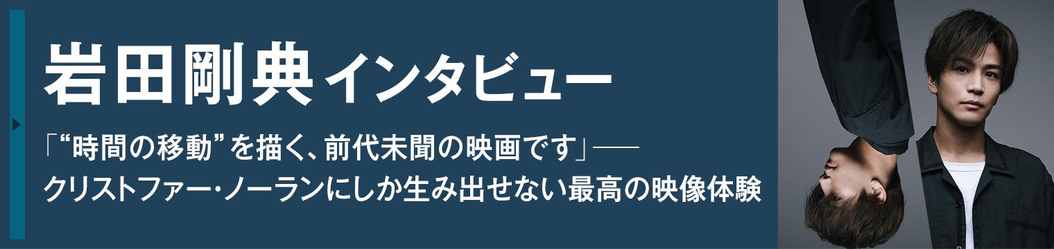 岩田剛典 インタビュー