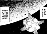 """""""ある任務""""のため、15人の隊員を火星へ運ぶバグズ2号。"""