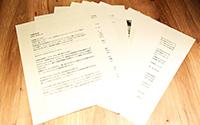 清水洋史が山路和弘の収録に向けて用意した、A4の用紙9枚にわたる資料。