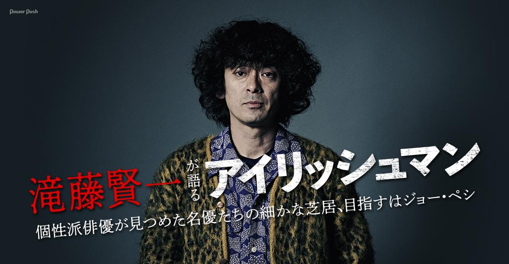 滝藤賢一が語る「アイリッシュマン」|個性派俳優が見つめた名優たちの細かな芝居、目指すはジョー・ペシ