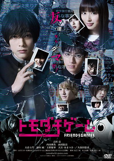 「トモダチゲーム」DVD