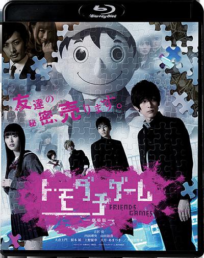 「トモダチゲーム」Blu-ray