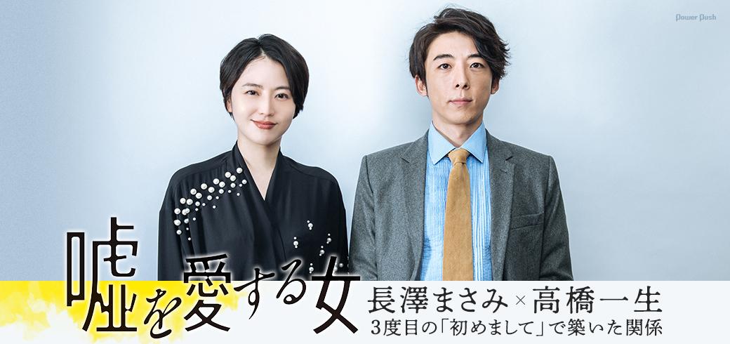「嘘を愛する女」長澤まさみ×高橋一生|3度目の「初めまして」で築いた関係