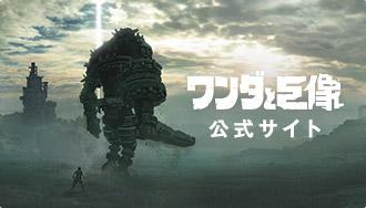 「ワンダと巨像」公式サイト