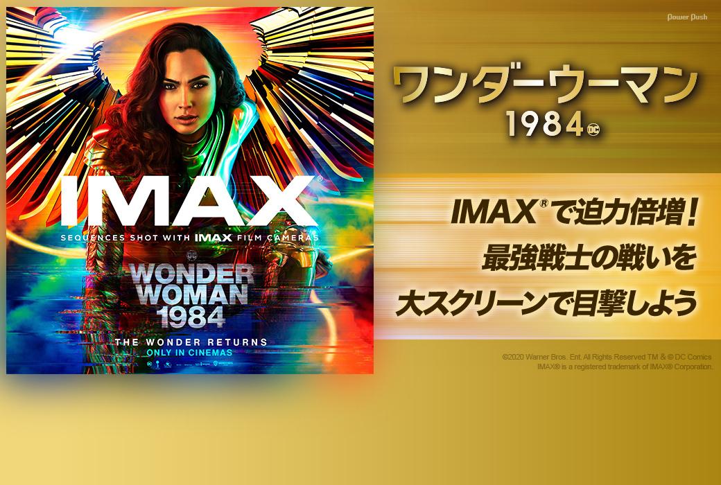 「ワンダーウーマン 1984」特集|IMAX®で迫力倍増!最強戦士の戦いを大スクリーンで目撃しよう