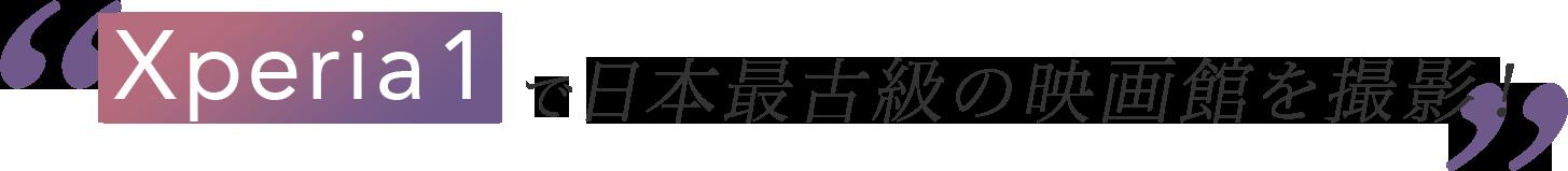 Xperia 1で日本最古級の映画館を撮影!