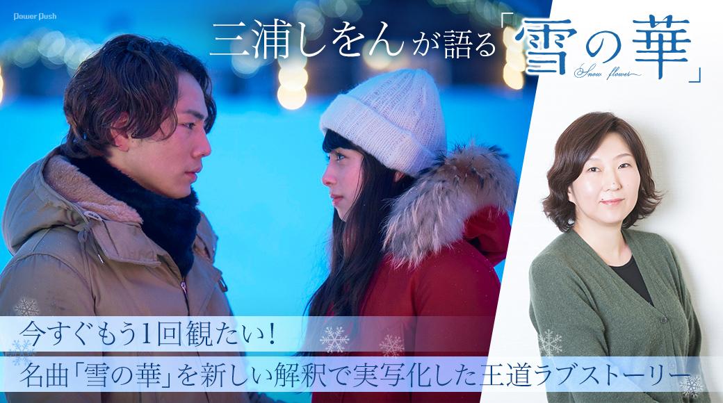 三浦しをんが語る「雪の華」|今すぐもう1回観たい!名曲「雪の華」を新しい解釈で実写化した王道ラブストーリー